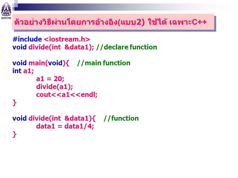 ตัวอย่างวิธีผ่านโดยการอ้างอิง(แบบ2) ใช้ได้ เฉพาะC++