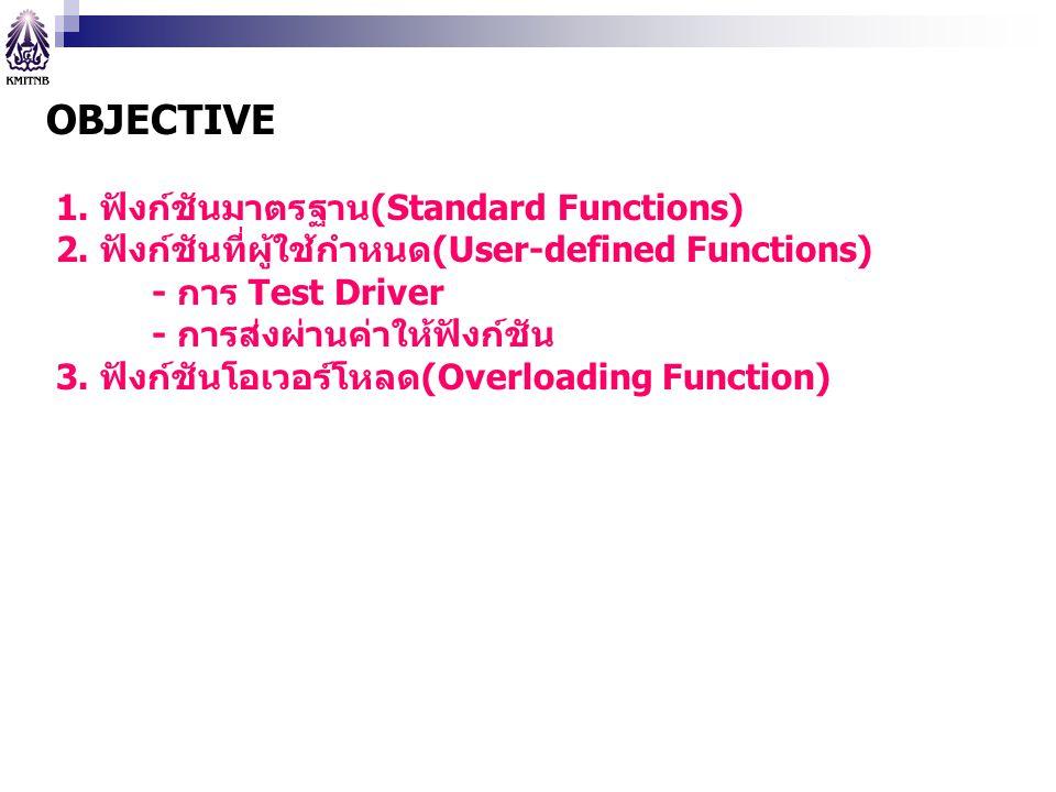 OBJECTIVE 1. ฟังก์ชันมาตรฐาน(Standard Functions)