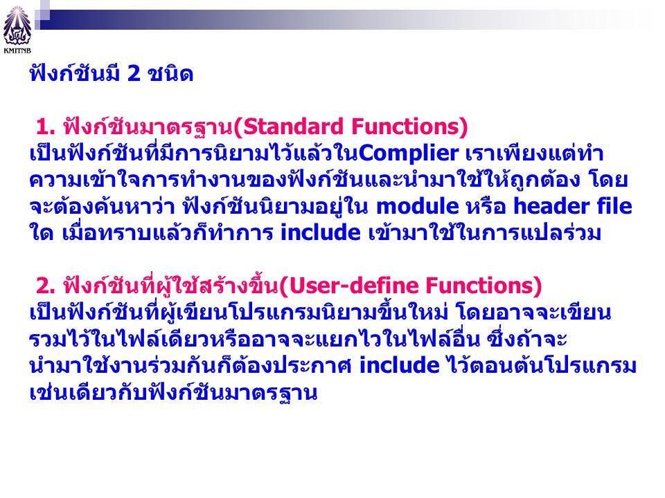ฟังก์ชันมี 2 ชนิด 1. ฟังก์ชันมาตรฐาน(Standard Functions)