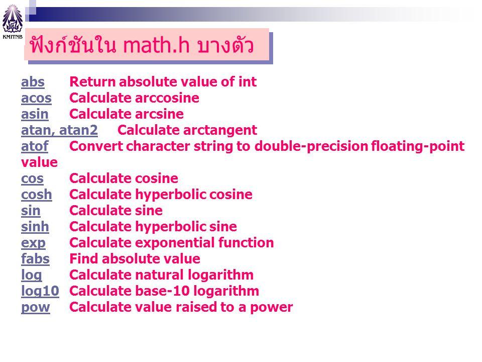 ฟังก์ชันใน math.h บางตัว