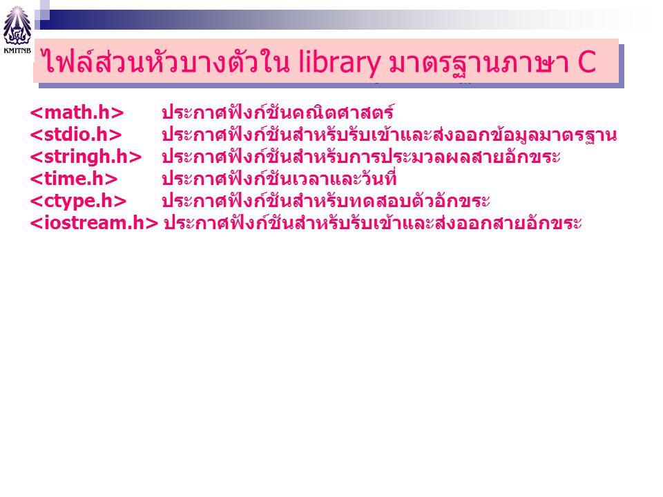 ไฟล์ส่วนหัวบางตัวใน library มาตรฐานภาษา C