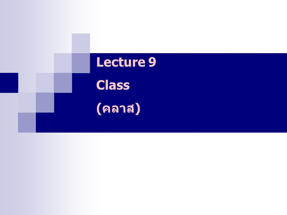 Lecture 9 Class (คลาส) To do: Hand back assignments
