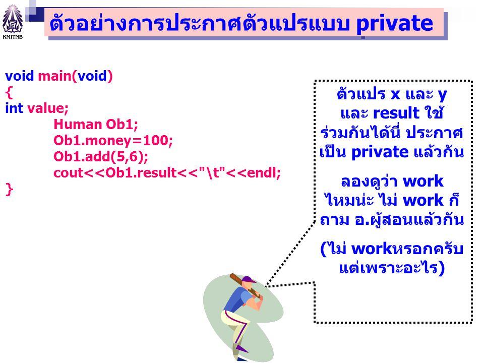 ตัวอย่างการประกาศตัวแปรแบบ private