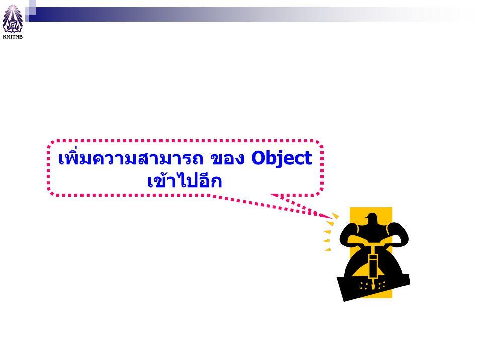 เพิ่มความสามารถ ของ Object เข้าไปอีก