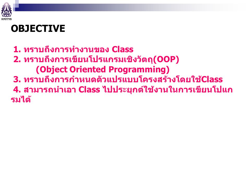 OBJECTIVE 1. ทราบถึงการทำงานของ Class
