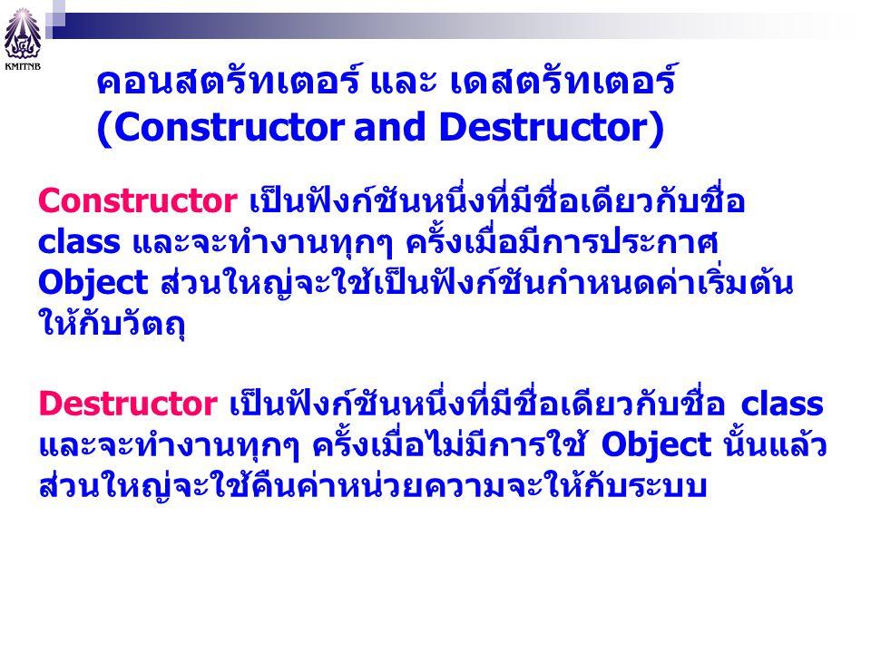 คอนสตรัทเตอร์ และ เดสตรัทเตอร์ (Constructor and Destructor)