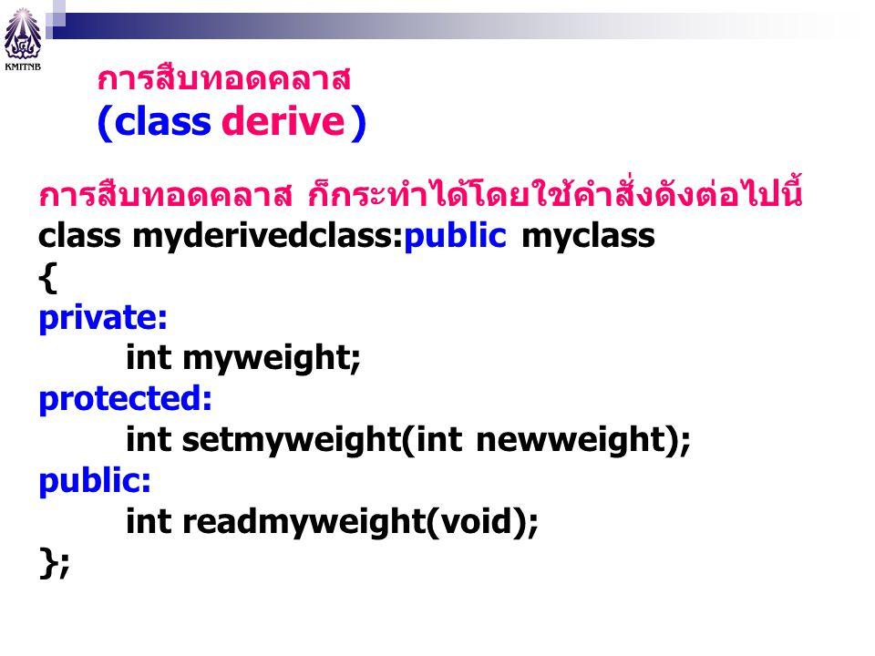(class derive ) การสืบทอดคลาส