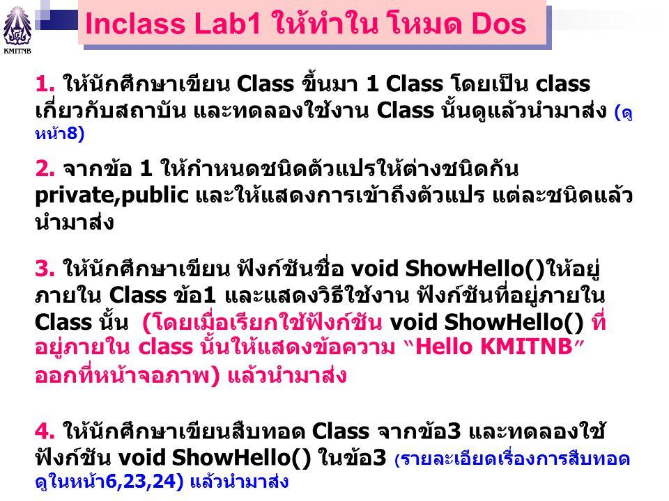 Inclass Lab1 ให้ทำใน โหมด Dos