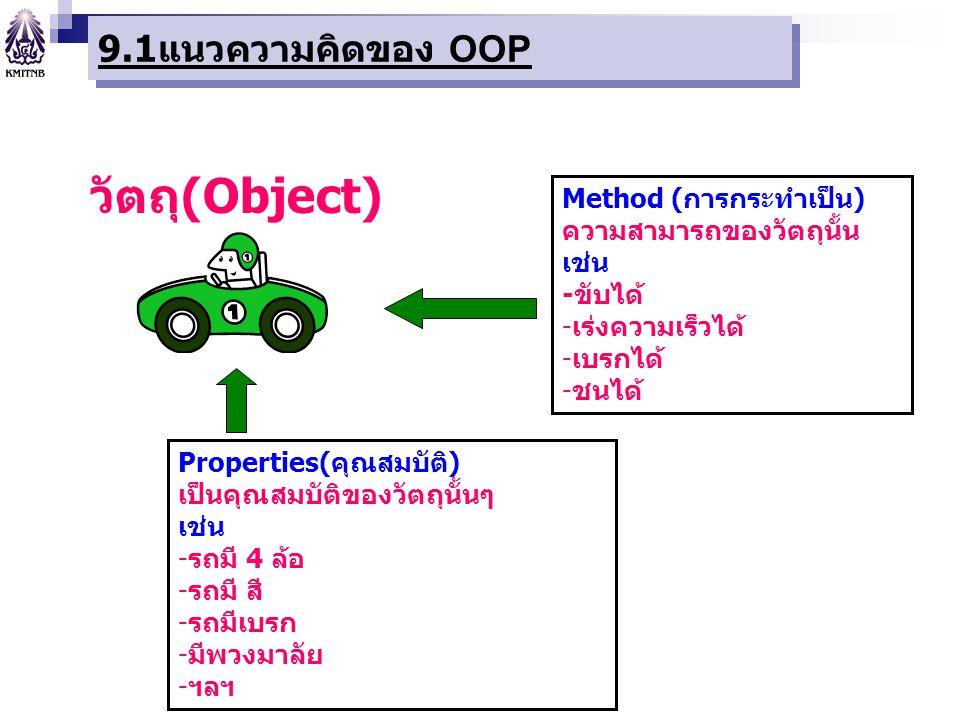 วัตถุ(Object) 9.1แนวความคิดของ OOP