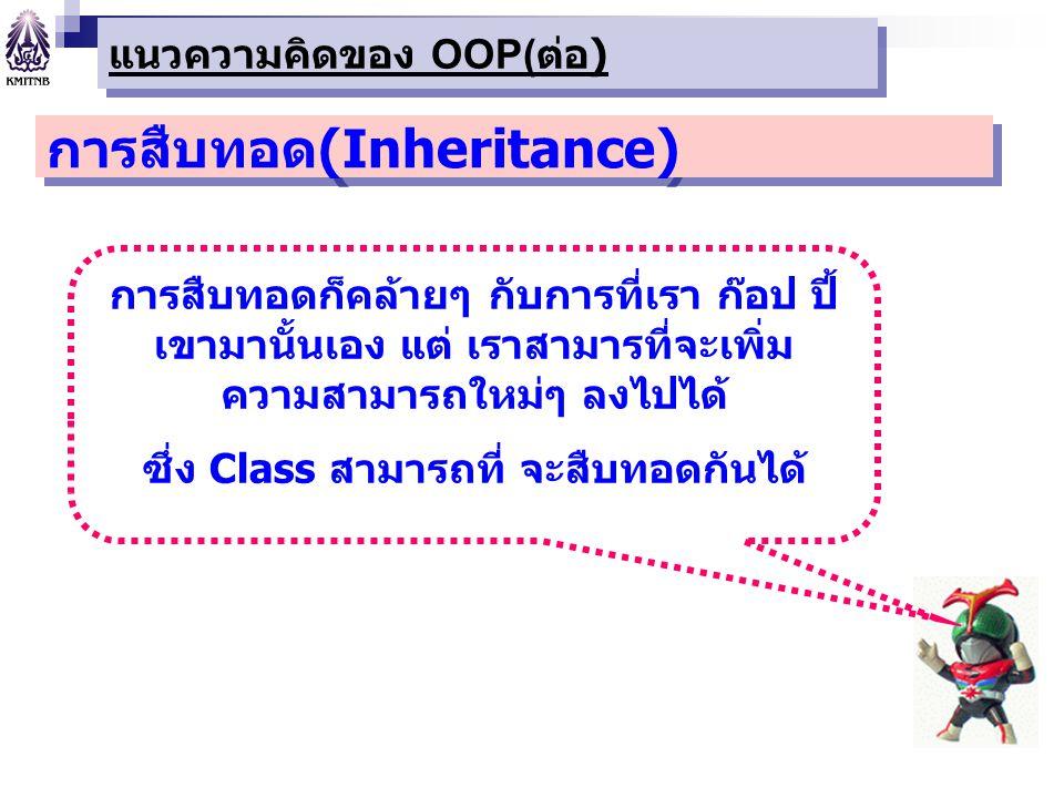 การสืบทอด(Inheritance)