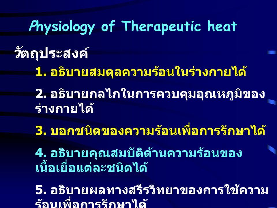 วัตถุประสงค์ Physiology of Therapeutic heat