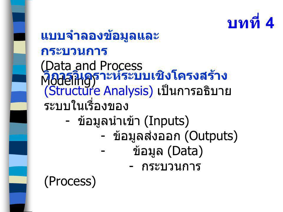 บทที่ 4 แบบจำลองข้อมูลและกระบวนการ (Data and Process Modeling)