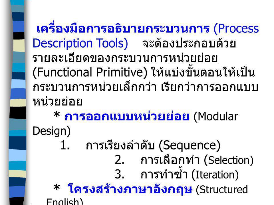 เครื่องมือการอธิบายกระบวนการ (Process Description Tools)