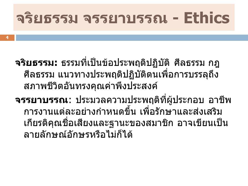 จริยธรรม จรรยาบรรณ - Ethics