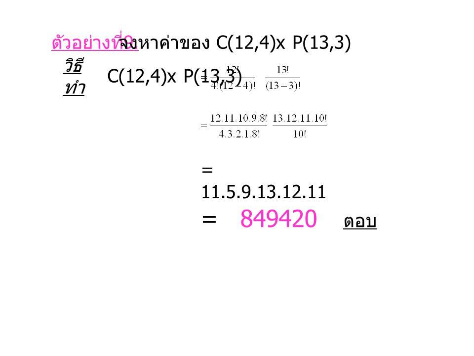 = 849420 ตอบ ตัวอย่างที่9. จงหาค่าของ C(12,4)x P(13,3) วิธีทำ