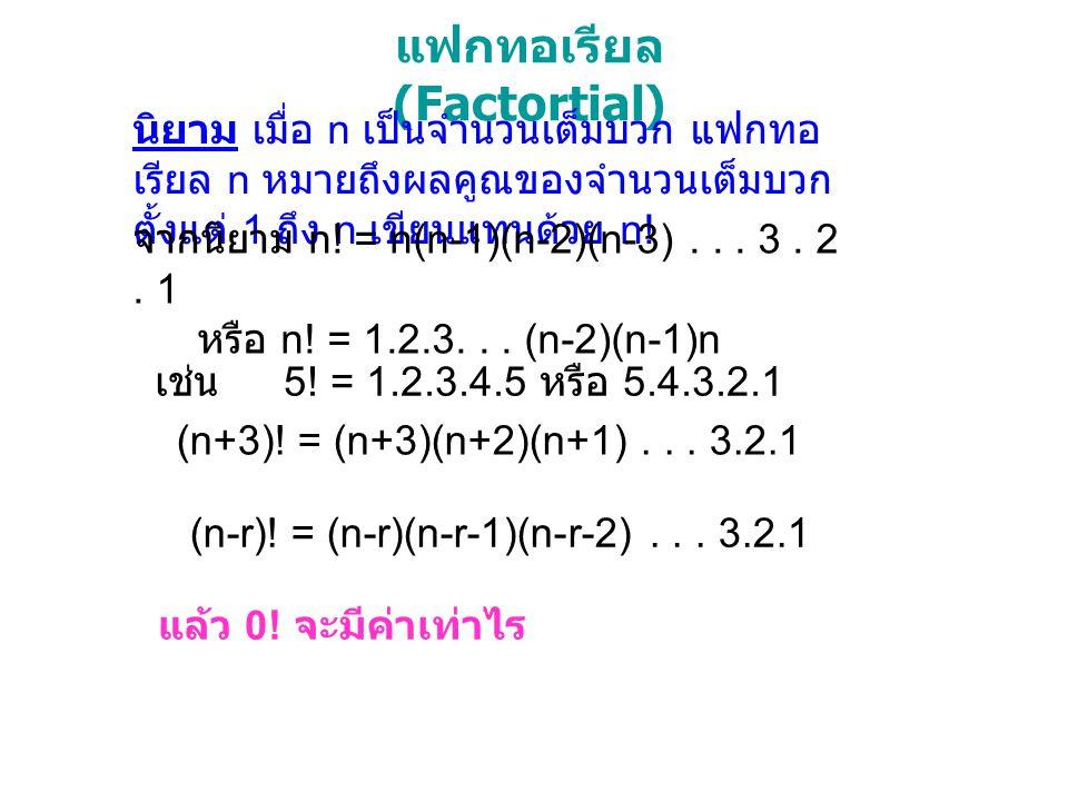 แฟกทอเรียล (Factortial)