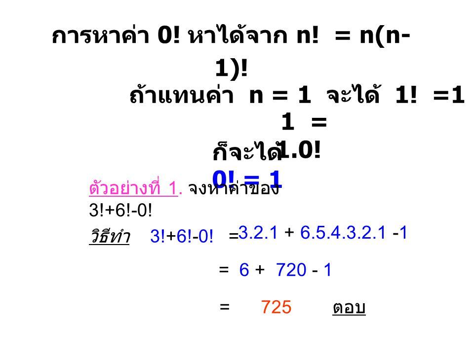 การหาค่า 0! หาได้จาก n! = n(n-1)!