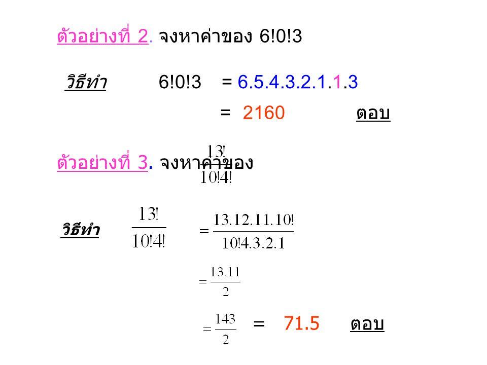 ตัวอย่างที่ 2. จงหาค่าของ 6!0!3