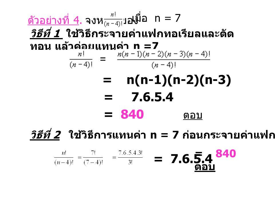 = 7.6.5.4 = 840 ตอบ = 7.6.5.4 เมื่อ n = 7 ตัวอย่างที่ 4. จงหาค่าของ