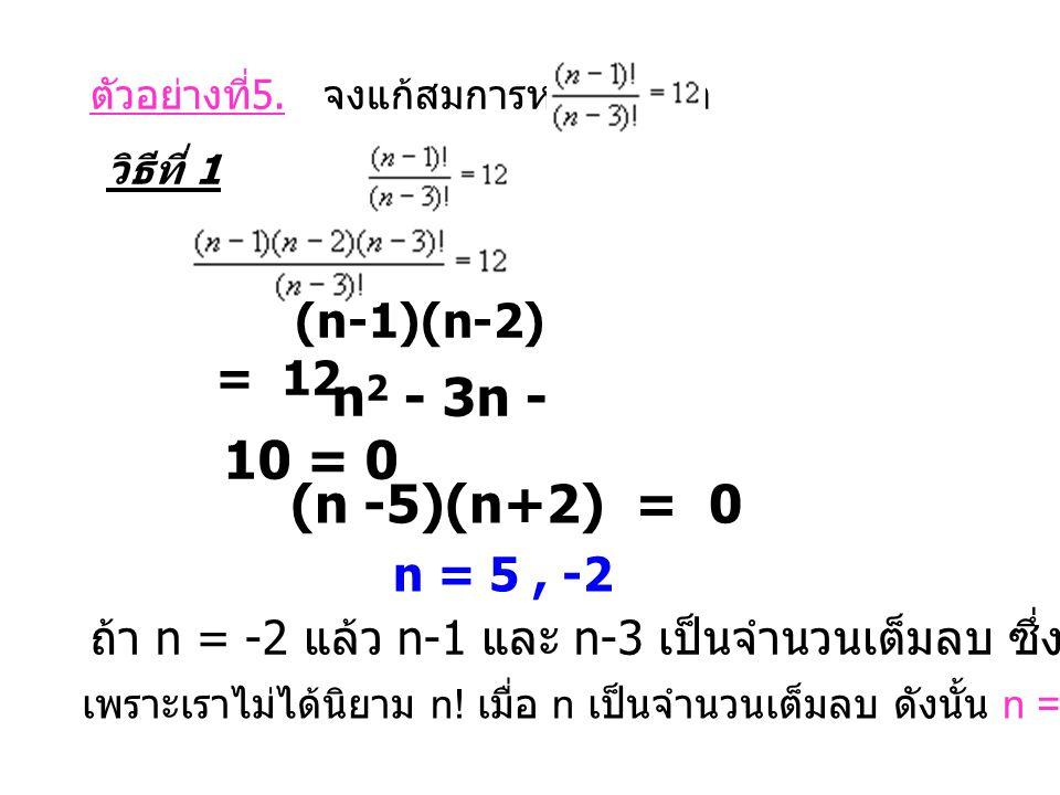 ตัวอย่างที่5. จงแก้สมการหาค่า n ถ้า