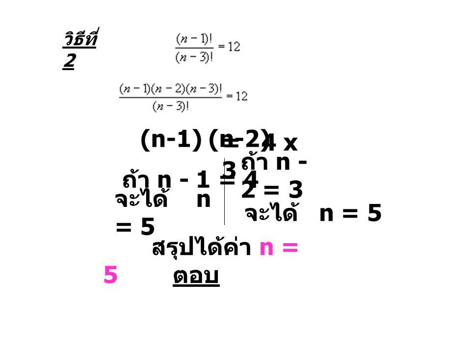 (n-1) (n-2) = 4 x 3 ถ้า n - 2 = 3 ถ้า n - 1 = 4 จะได้ n = 5