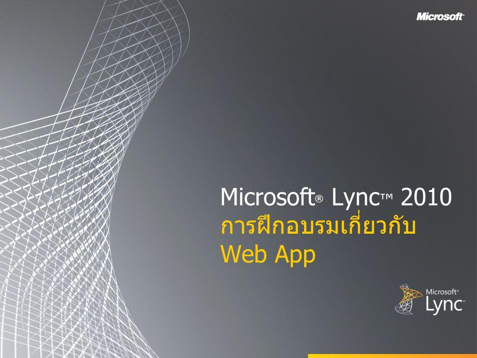 Microsoft® Lync™ 2010 การฝึกอบรมเกี่ยวกับ Web App
