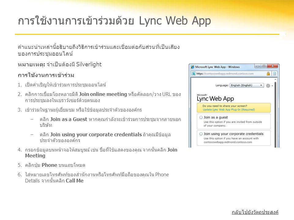 การใช้งานการเข้าร่วมด้วย Lync Web App