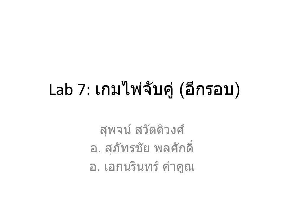 Lab 7: เกมไพ่จับคู่ (อีกรอบ)