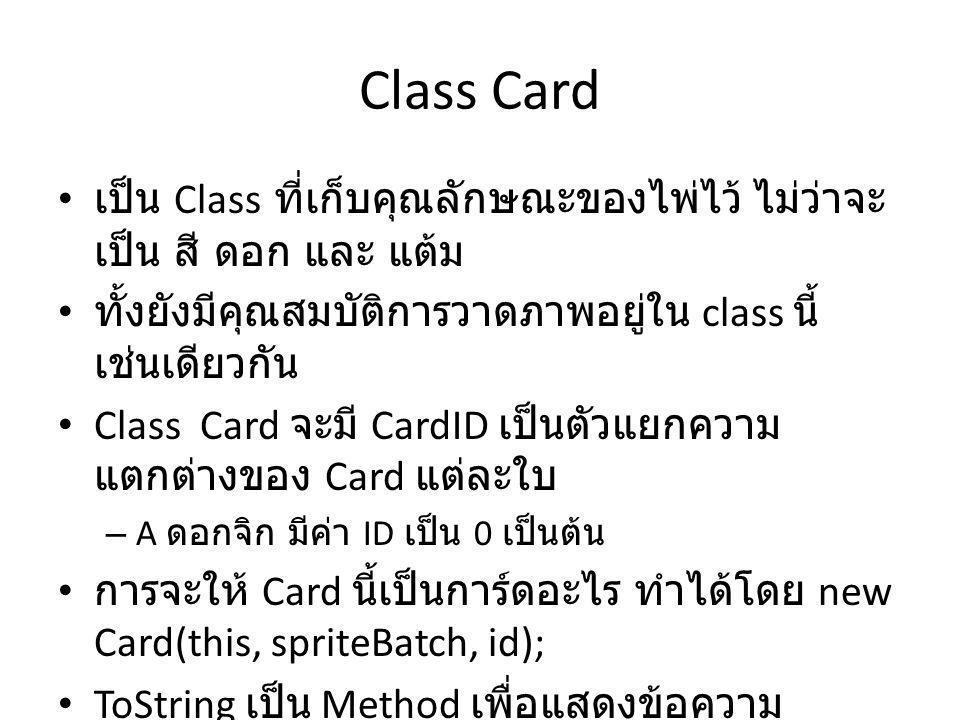 Class Card เป็น Class ที่เก็บคุณลักษณะของไพ่ไว้ ไม่ว่าจะเป็น สี ดอก และ แต้ม. ทั้งยังมีคุณสมบัติการวาดภาพอยู่ใน class นี้เช่นเดียวกัน.