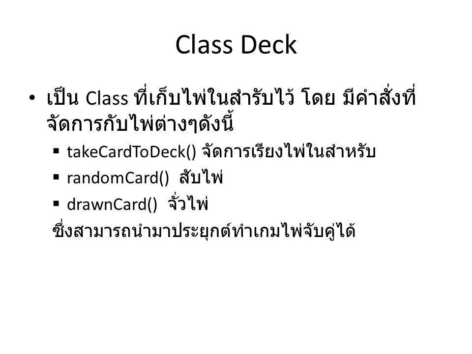 Class Deck เป็น Class ที่เก็บไพ่ในสำรับไว้ โดย มีคำสั่งที่จัดการกับไพ่ต่างๆดังนี้ takeCardToDeck() จัดการเรียงไพ่ในสำหรับ.