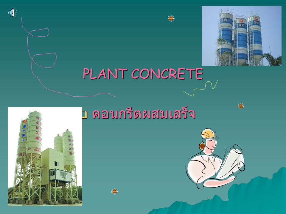 PLANT CONCRETE คอนกรีตผสมเสร็จ