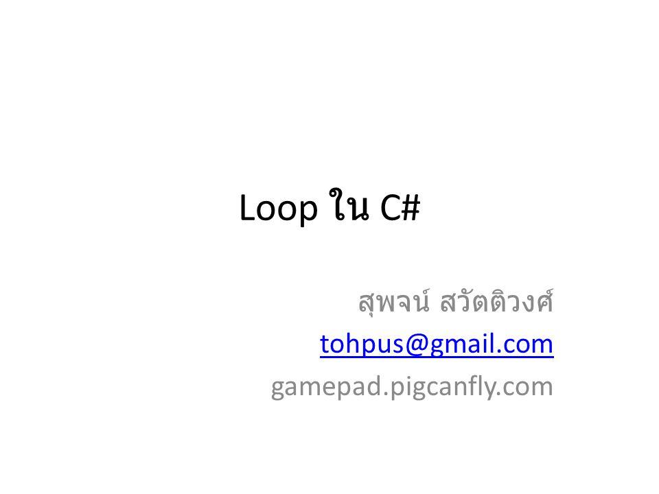 สุพจน์ สวัตติวงศ์ tohpus@gmail.com gamepad.pigcanfly.com