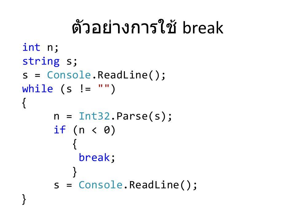 ตัวอย่างการใช้ break int n; string s; s = Console.ReadLine();