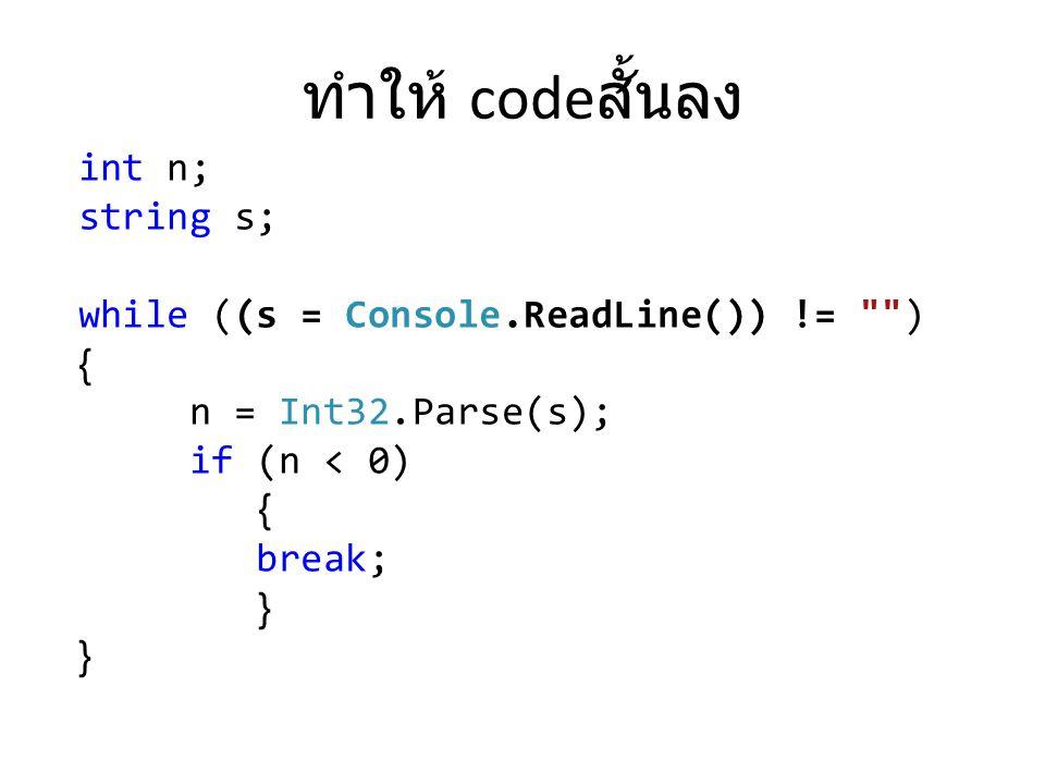 ทำให้ codeสั้นลง int n; string s;