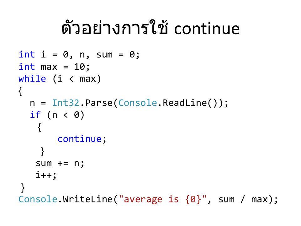 ตัวอย่างการใช้ continue