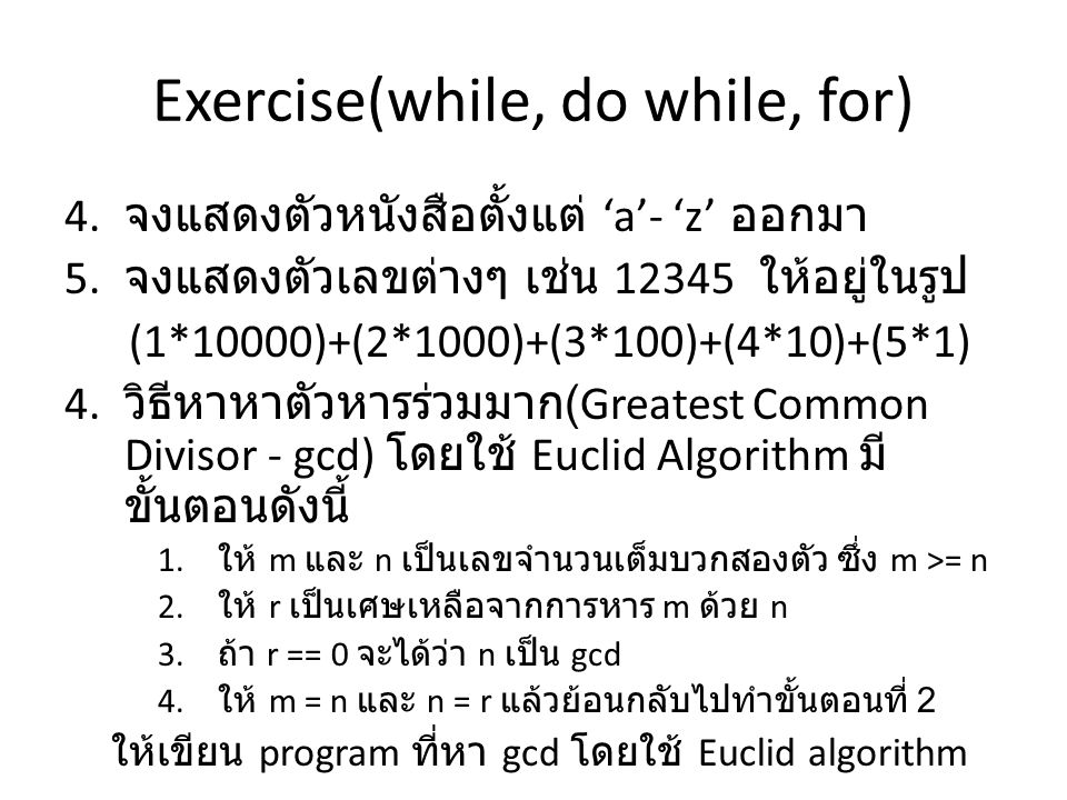 Exercise(while, do while, for)