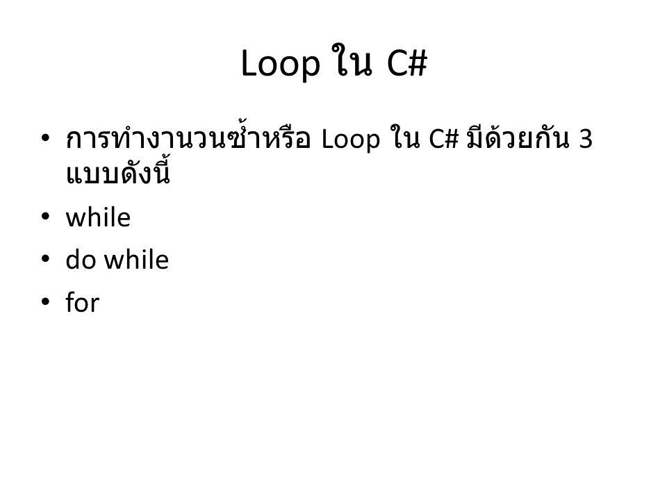 Loop ใน C# การทำงานวนซ้ำหรือ Loop ใน C# มีด้วยกัน 3 แบบดังนี้ while