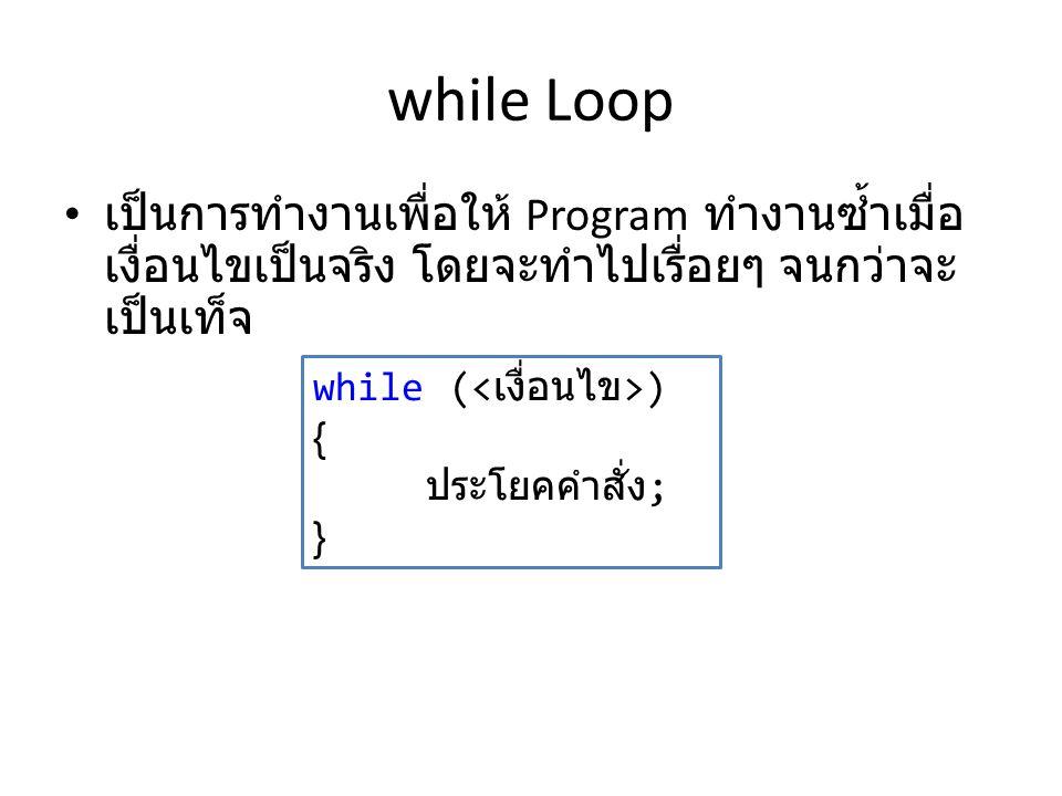 while Loop เป็นการทำงานเพื่อให้ Program ทำงานซ้ำเมื่อเงื่อนไขเป็นจริง โดยจะทำไปเรื่อยๆ จนกว่าจะเป็นเท็จ.