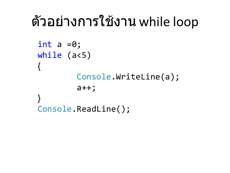 ตัวอย่างการใช้งาน while loop