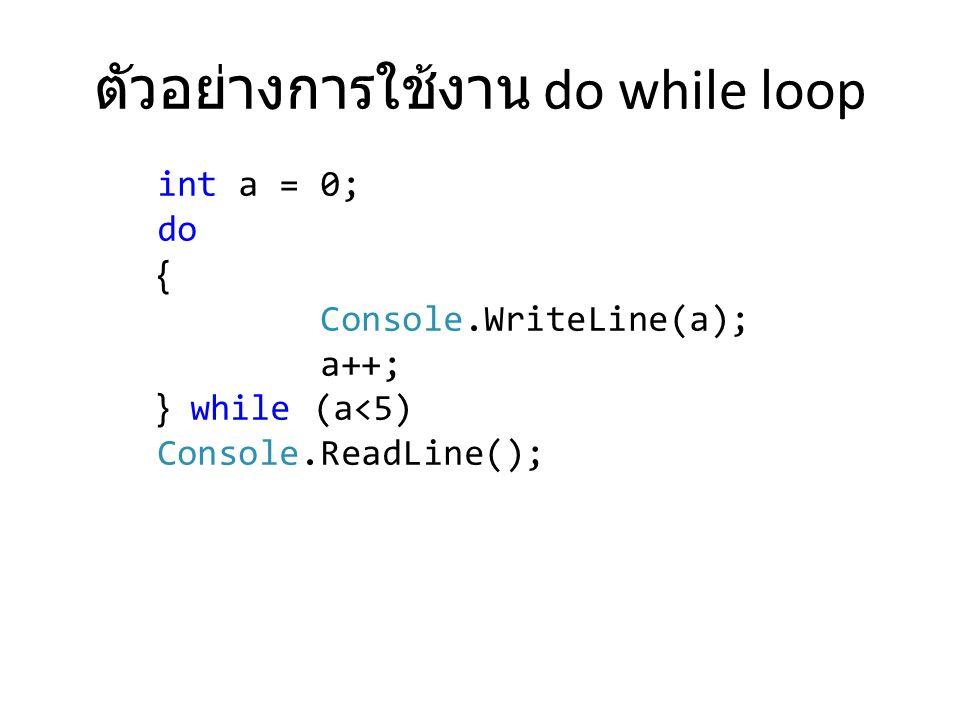 ตัวอย่างการใช้งาน do while loop