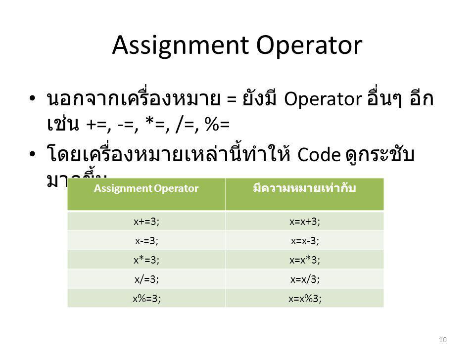 Assignment Operator นอกจากเครื่องหมาย = ยังมี Operator อื่นๆ อีกเช่น +=, -=, *=, /=, %= โดยเครื่องหมายเหล่านี้ทำให้ Code ดูกระชับมากขึ้น.