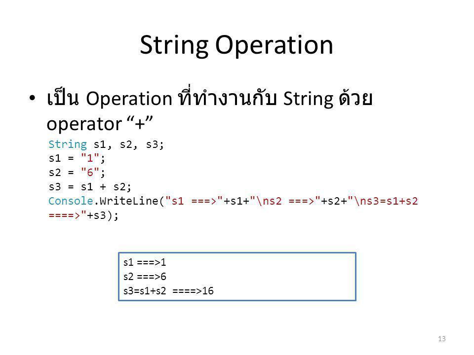 String Operation เป็น Operation ที่ทำงานกับ String ด้วย operator +