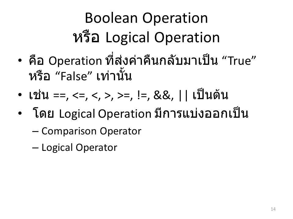 Boolean Operation หรือ Logical Operation