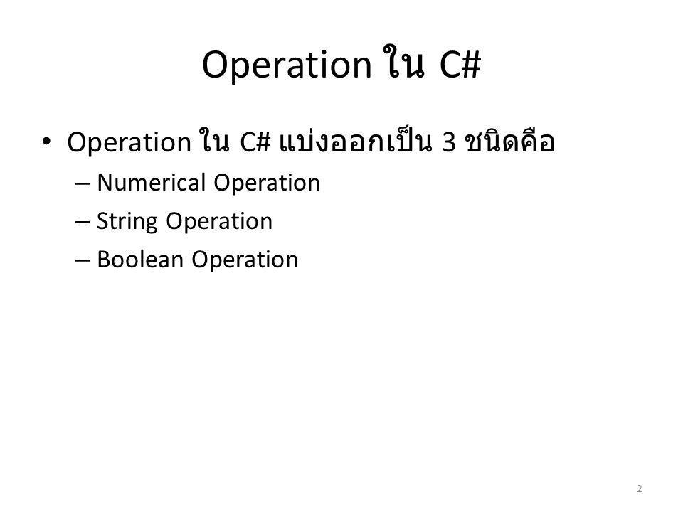 Operation ใน C# Operation ใน C# แบ่งออกเป็น 3 ชนิดคือ
