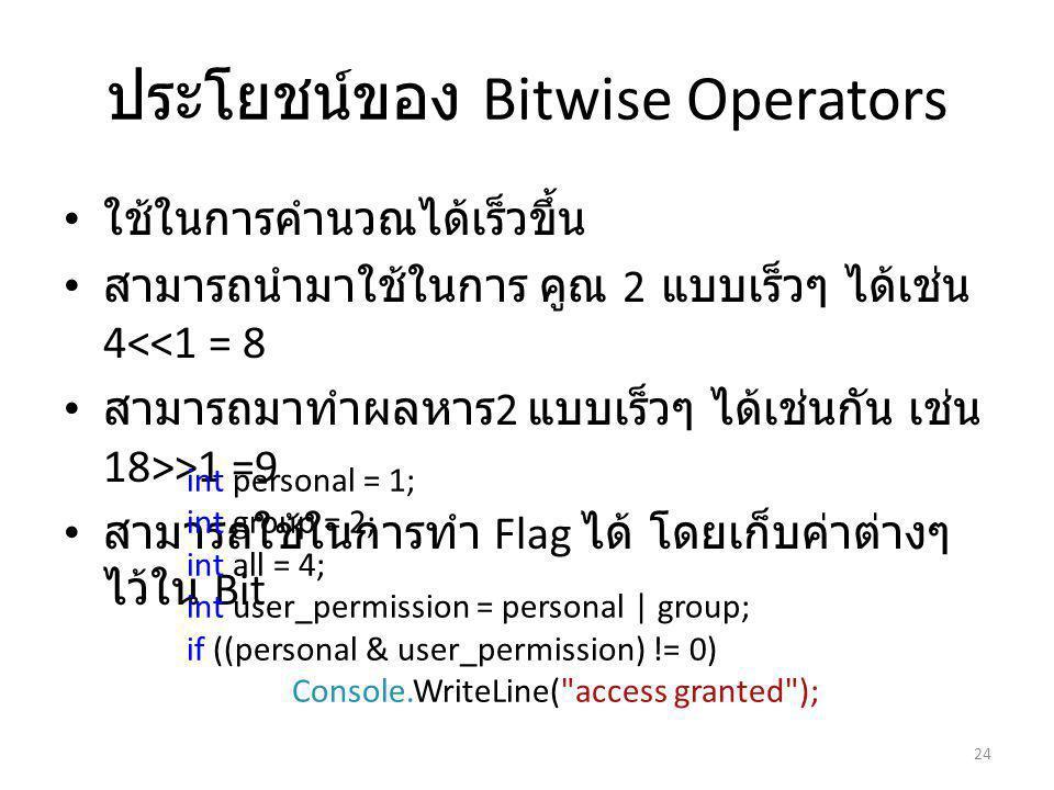 ประโยชน์ของ Bitwise Operators