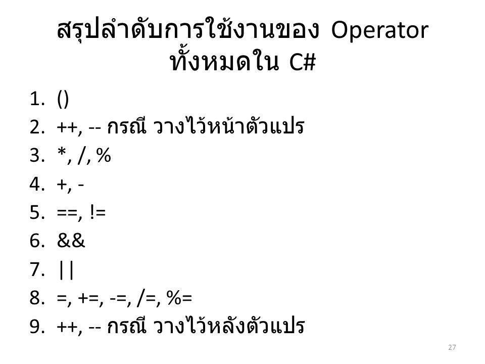 สรุปลำดับการใช้งานของ Operator ทั้งหมดใน C#