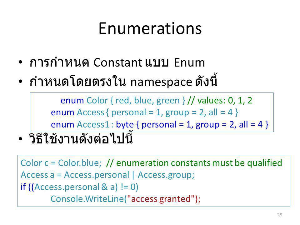 Enumerations การกำหนด Constant แบบ Enum กำหนดโดยตรงใน namespace ดังนี้