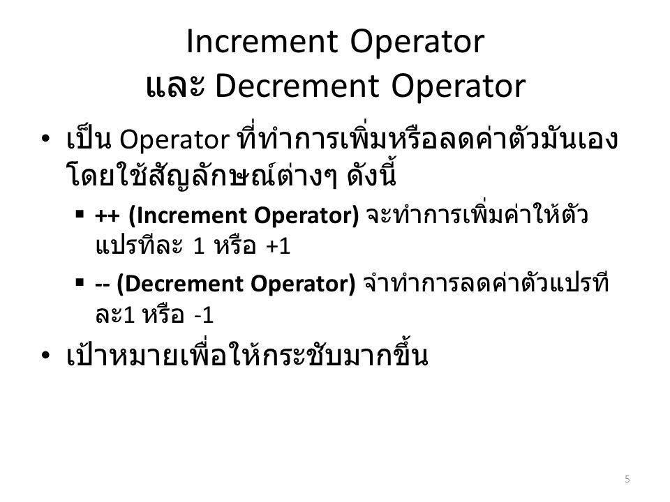 Increment Operator และ Decrement Operator