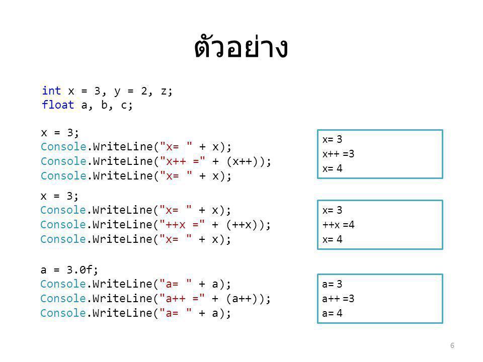 ตัวอย่าง int x = 3, y = 2, z; float a, b, c; x = 3;