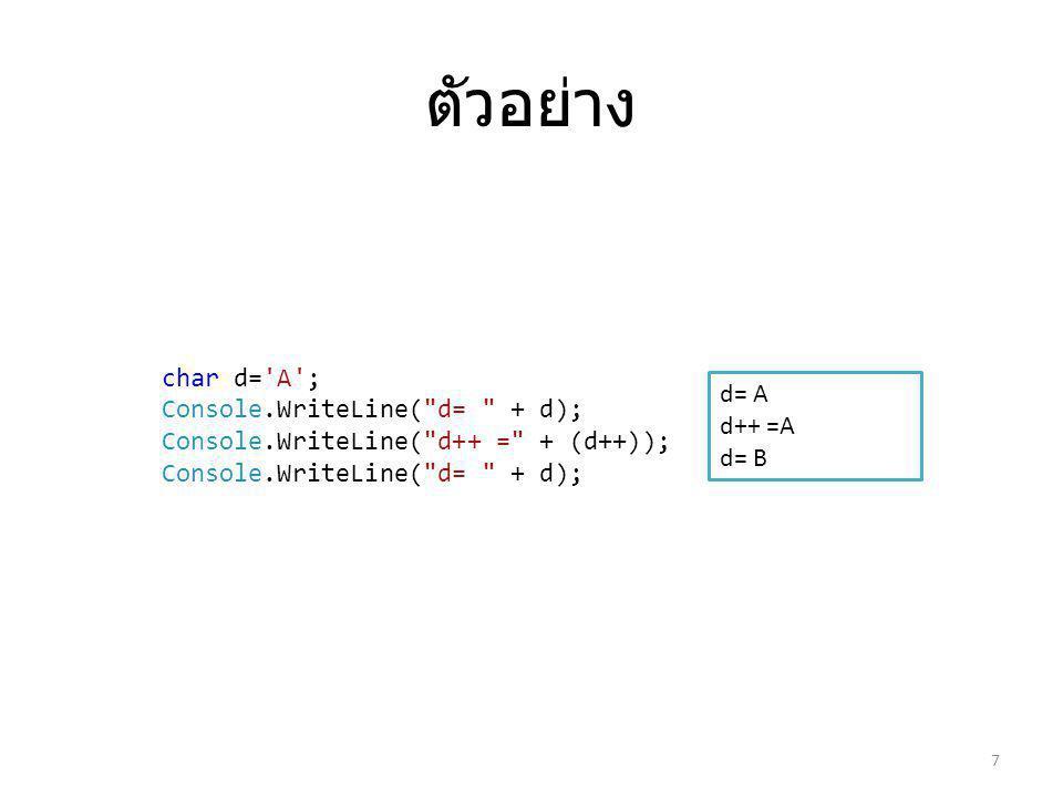 ตัวอย่าง char d= A ; Console.WriteLine( d= + d);
